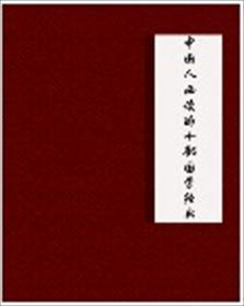 中国人必读的十部国学经典