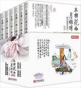 木槿花西月锦绣(全6册)(独家典藏套装)