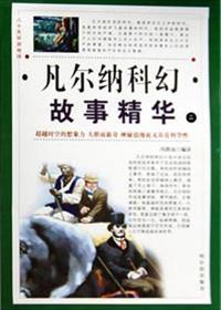 八十天环游地球:凡尔纳科幻故事精华·第二卷