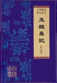 玉镜台记小说全本阅读