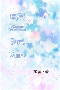 明年无春-书香云集小说,男生小说,女生小说,免费小说图片