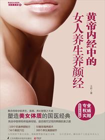 黄帝内经中的女人养生养颜经小说全本阅读