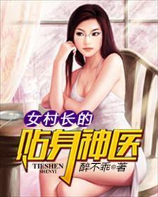 女村长的贴身神医小说全本阅读