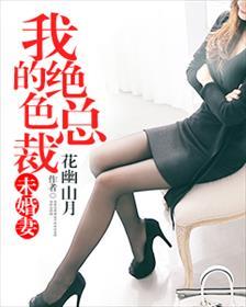 我的绝色总裁未婚妻小说全本阅读