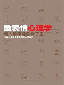 微表情心理学小说全本阅读
