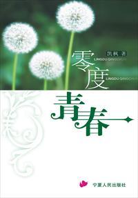 零度青春小说全本阅读