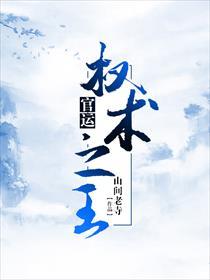 官运:权术之王小说全本阅读
