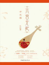 六宫无妃(全3册)小说全本阅读