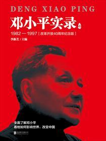 邓小平实录.4小说全本阅读