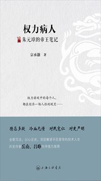 权力病人:朱元璋的帝王笔记小说全本阅读