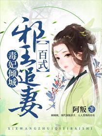 毒妃倾城:邪王追妻一百式小说全本阅读