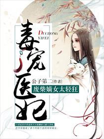 毒宠医妃:废柴嫡女太轻狂小说全本阅读