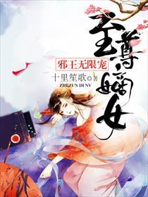 至尊嫡女:邪王无限宠小说全本阅读