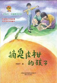 """""""好孩子""""中国原创书系:摘臭皮柑的孩子小说全本阅读"""