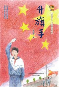"""""""好孩子""""中国原创书系:升旗手小说全本阅读"""