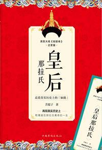 皇后那拉氏小说全本阅读