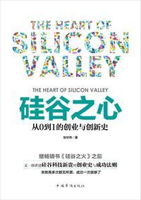 硅谷之心:从0到1的创业与创新史小说全本阅读
