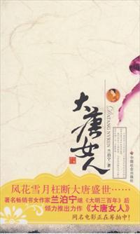 大唐女人小说全本阅读