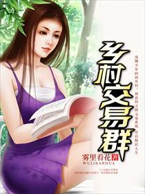 乡村交易群小说全本阅读