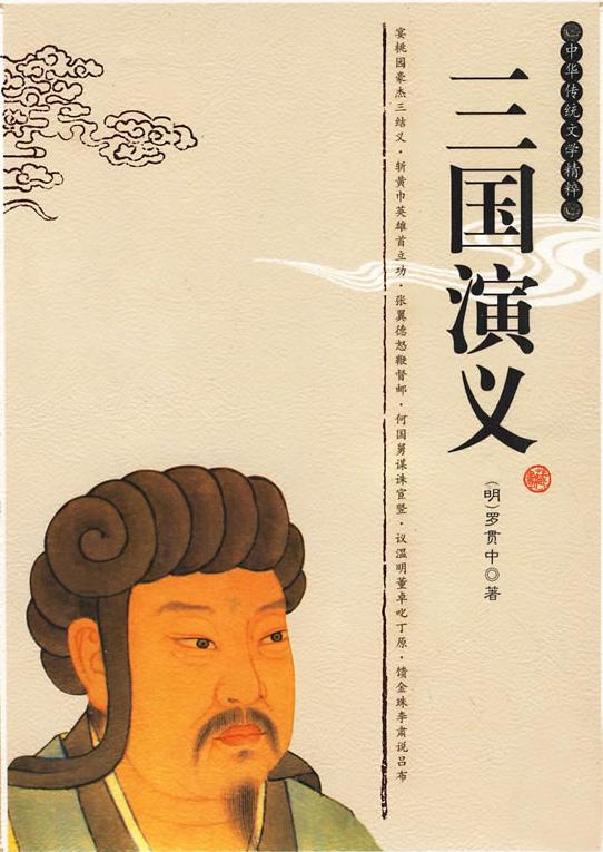 三國演義[繁]小说全本阅读