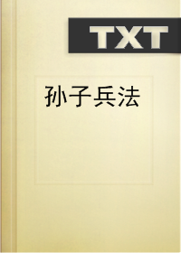 孙子兵法小说全本阅读
