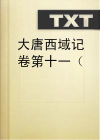 大唐西域记卷第十一(二十三国)小说全本阅读
