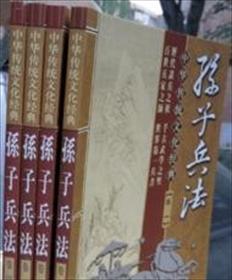 孙子兵法(中英对照版)小说全本阅读