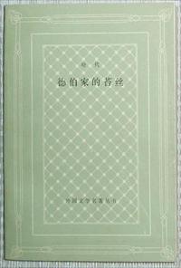德伯家的苔丝小说全本阅读