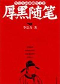 李宗吾<em>讽刺</em>幽默文集:厚黑随笔小说全本阅读