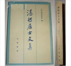 湛然居士文集(繁体)小说全本阅读