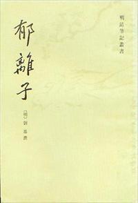郁离子小说全本阅读