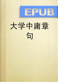 大学中庸章句小说全本阅读