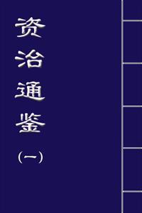 资治通鉴 第一辑(战国 秦 西汉)文白对照版小说全本阅读