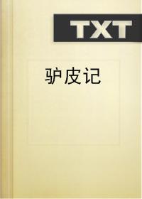 驴皮记小说全本阅读