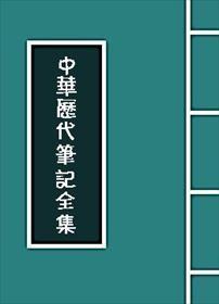 中华历代笔记全集:明小说全本阅读