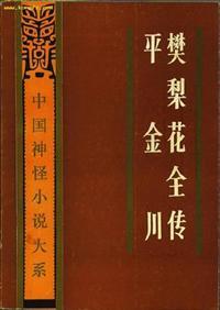 平金川小说全本阅读