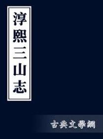 淳熙<em>三山</em>志小说全本阅读