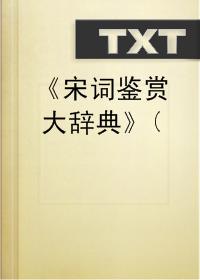 宋词鉴赏大辞典(上)小说全本阅读