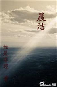 晨洁小说全本阅读