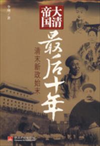 大清帝国最后十年:清末新政始末小说全本阅读