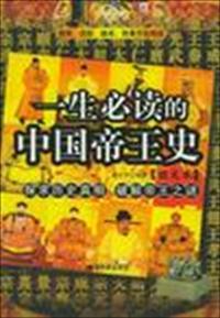 一生必读的中国帝王史小说全本阅读