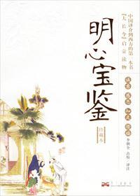 明心宝鉴小说全本阅读