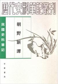 朝野新谭小说全本阅读