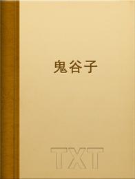 鬼谷子小说全本阅读