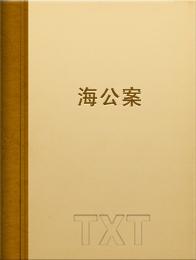 亚虎娱乐手机网页版_海公案亚虎娱乐全本阅读