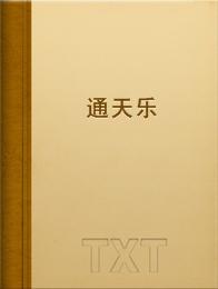 亚虎娱乐_通天乐亚虎娱乐全本阅读