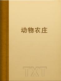 动物农庄小说全本阅读