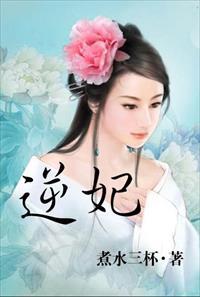 逆妃小说全本阅读