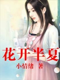 亚虎娱乐_花开半夏亚虎娱乐全本阅读