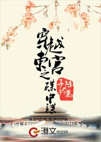 穿越东宫之碟中谍小说全本阅读